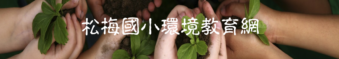 松梅國小環境教育網