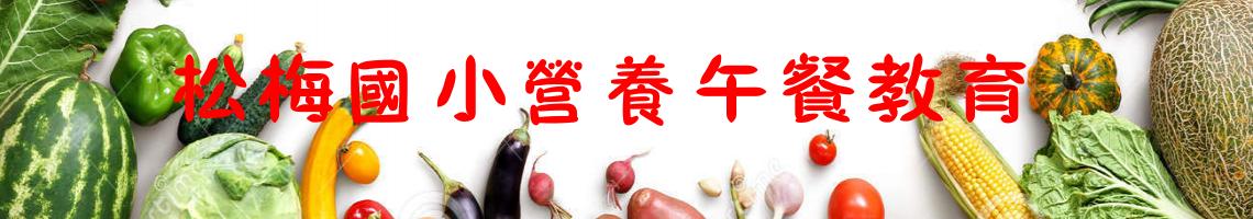 松梅國小營養教育網站
